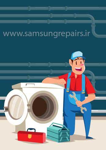 تعمیرات تخصصی ماشین لباسشویی سامسونگ